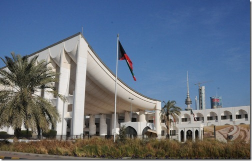 National Assembly Building (Majlis Al-Umma,) Kuwait City, Kuwait